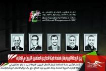 بيان الرابطة الليبية بشأن استعداد هيئة الدفاع عن المعتقلين الليبيين في الإمارات