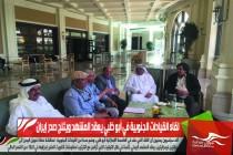 لقاء القيادات الجنوبية في أبو ظبي يعقد المشهد ويثلج صدر إيران
