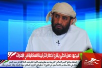 فيديو: حسن الدقي يشرح أخطار التركيبة السكانية في الإمارات