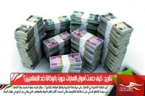تقرير:  كيف دعمت أموال الإمارات حروبًا بالوكالة ضد الإسلاميين؟