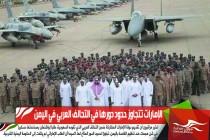 الإمارات تتجاوز حدود دورها في التحالف العربي في اليمن