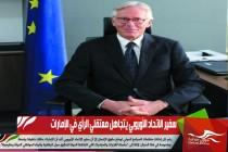 سفير الاتحاد الأوروبي يتجاهل معتقلي الرأي في الإمارات
