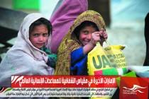 الإمارات الأخيرة في مقياس الشفافية للمساعدات الإنسانية العالمي