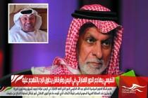 النفيسي يهاجم الدور الإماراتي في اليمن وقرقاش يحاول الرد بالتهجم عليه