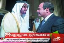 بعد انتهاء القمة الخليجية ، محمد بن زايد يزور مصر