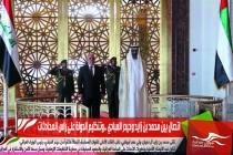 اتصال بين محمد بن زايد وحيدر العبادي ..وتنظيم الدولة على رأس المحادثات
