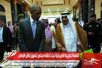 القمة الخليجية الأمريكية تبحث إنشاء مجلس تنسيق بشأن الإرهاب