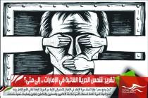 تقرير: شمس الحرية الغائبة في الإمارات .. إلى متى؟