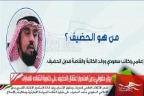 بيان حقوقي يدين استمرار اعتقال الحضيف على خلفية انتقاده للإمارات
