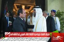 مليارات الإمارات توجه مجدداً للإنقاذ انقلاب السيسي رغم التقشف المحلي