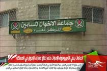 ادعاءات بنفي الأردن وقوف الإمارات خلف إغلاق مقرات الإخوان في المملكة