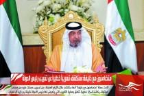 متضامنون مع خليفة: سنكشف تسريباً خطيراً عن تغييب رئيس الدولة