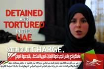 مأساة والدي والأمل الجديد لدولة الإمارات العربية المتحدة