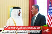 واشنطن بوست تصف الإمارات بالحليف الأمريكي الذي يعذب الأمريكان .