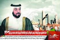 متضامنون مع خليفة: رئيس الدولة يخضع للإقامة الجبرية بأمر محمد بن زايد