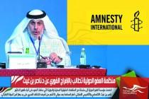 منظمة العفو الدولية تطالب بالإفراج الفوري عن د.ناصر بن غيث