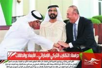 دراسة: التقارب التركي الإماراتي .. الأبعاد والدلالات