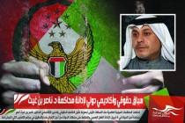 سباق حقوقي وأكاديمي دولي لإدانة محاكمة د. ناصر بن غيث