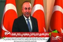 ما الذي قاله وزير الخارجية التركي لمرافقيه في رحلته إلى الإمارات ؟!