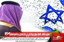 معاريف تكشف .. الإمارات ودول عربية ترتمي في حضن إسرائيل بحجة العدو المشترك