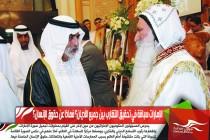 الإمارات سباقة في تحقيق التقارب بين جميع الأديان؟ فماذا عن حقوق الإنسان؟