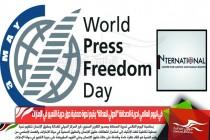 في اليوم العالمي لحرية الصحافة