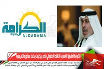 الكرامة لحقوق الإنسان: الناشط الحقوقي ناصر بن غيث يحتجز سراً ويحاكم جوراً