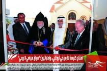 افتتاح كنيسة للأرمن في أبوظبي.. وإماراتيون: