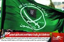 صحف الإمارات تحتفي بتغريدات مجهولة المصدر تهاجم الإخوان المسلمين