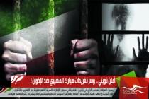 أعلن توبتي .. وسر تغريدات مبارك المهيري ضد الإخوان !