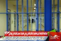 منظمة الكرامة تدين استمرار اعتقال الأردني رامي المرايات بسجن الوثبة في أبوظبي