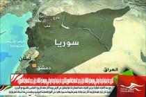 تقرير: ما يعنيه توجه أبوظبي وموسكو لإنشاء كيان جديد للمعارضة السورية
