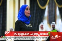 السعادة في الإمارات .. حساب تويتر لا أكثر