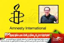 العفو الدولية: صحفي أردني معتقل في الإمارات بسبب منشور فيسبوك
