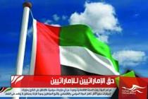حق الإماراتيين لـلإماراتيين