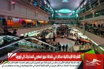 الشرطة الإيطالية: مطار دبي نقطة عبور لمهربي المخدرات إلى أوروبا