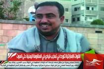 القوات الإماراتية تتورط في تعذيب قيادي في المقاومة اليمنية حتى الموت