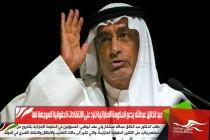 عبد الخالق عبدالله يدعو الحكومة الإماراتية للرد على الانتقادات الحقوقية الموجهة لها