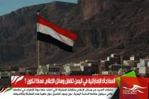 المفاجأة الإماراتية في اليمن تشغل وسائل الإعلام، فماذا تكون ؟
