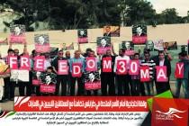 وقفة احتجاجية أمام الأمم المتحدة في طرابلس تضامناً مع المعتقلين الليبيين في الإمارات