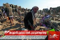 تواصلاً لدورها المثير للجدل .. الإمارات تدعم اليمن بـ20 مليون دولار
