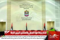الحكم ببراءة موزة العبدولي والمعتقلين الليبيين الأربعة