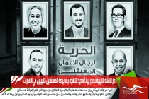 دار الافتاء الليبية تصدر بياناً شديد اللهجة بعد براءة المعتقلين الليبيين في الإمارات