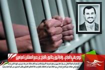 ترودو يهنيء العرادي .. وإماراتيون يطالبون بالإفراج عن جميع المعتقلين السياسيين