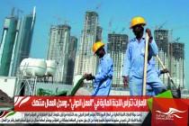 الإمارات تترأس اللجنة المالية في