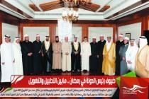 ضيوف رئيس الدولة في رمضان .. مابين التطبيل والتهويل