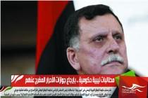 مطالبات ليبية حكومية للسلطات الإماراتية بإرجاع جوازات الأحرار المفرج عنهم