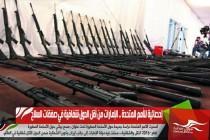 إحصائية للأمم المتحدة .. الإمارات من أقل الدول شفافية في صفقات السلاح