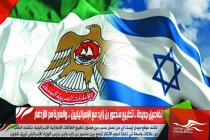تفاصيل جديدة .. تطبيع منصور بن زايد مع الإسرائيليين .. والسرية سر الازدهار