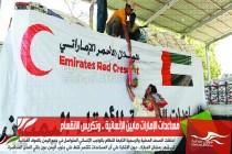 مساعدات الإمارات مابين الإنسانية .. وتكريس الانقسام